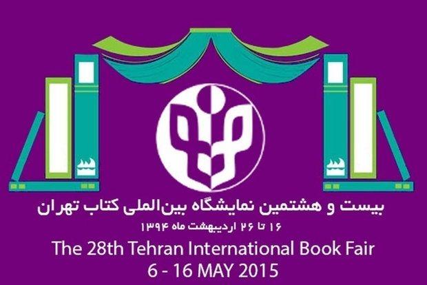 Tehran Intl. Book Fair 2015: A review
