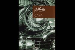 «بزهکاران» وارد بازار نشر ایران شدند