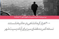 بررسی پدیده حاشیه نشینی در استانهای کشور ۵۰/ کرمانشاه