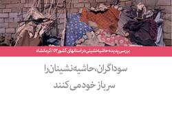 بررسی پدیده حاشیه نشینی در استانهای کشور ۵۲/ کرمانشاه
