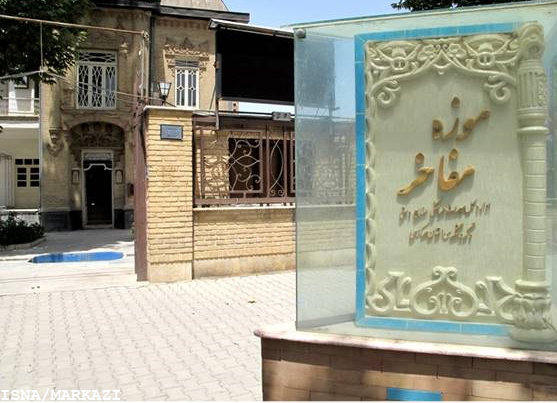 تالار عکاسان استان مرکزی در موزه مفاخر اراک افتتاح می شود