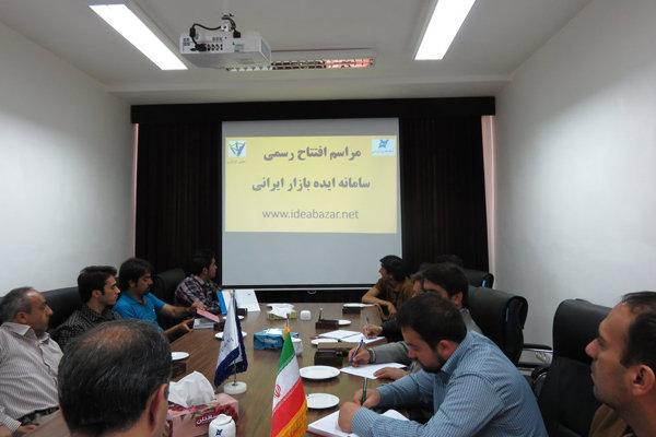 افتتاح اولین سامانه ایده بازار ایرانی