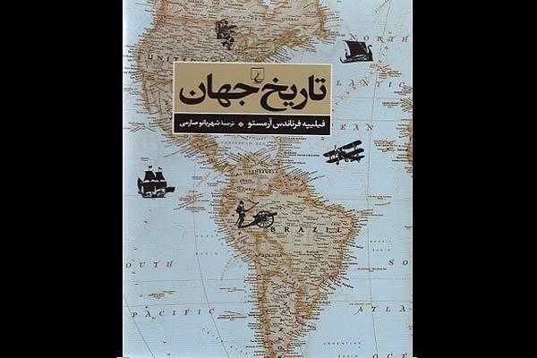 «تاریخ جهان» منتشر شد