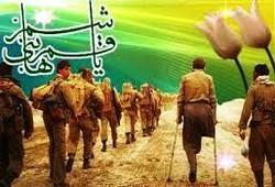 پیام تبریک رئیس بنیاد شهید به مناسبت روز جانباز