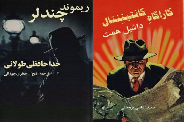 انتشار دو رمان کارآگاهی از ریموند چندلر و داشیل همت در ایران