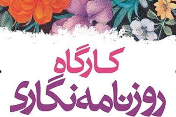 دوره های آموزشی برای فعالان رسانه استان زنجان برگزار می شود