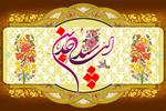 طلوع زین العابدین(ع) در شعر  آئینی/ آمدی و حسین(ع) خندان شد
