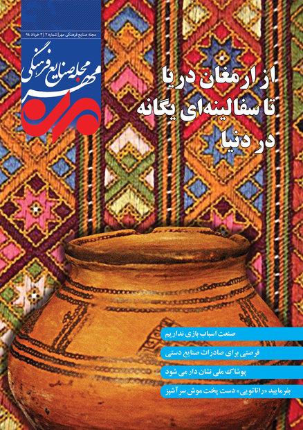شماره دوم نشریه صنایع فرهنگی