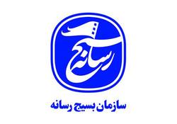 بیانیه بسیج رسانه فارس درپی اقدام اخیر آمریکا