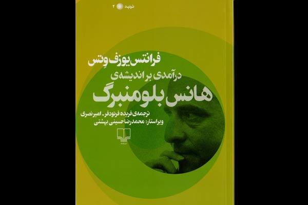 «درآمدی بر اندیشه هانس بلومنبرگ» منتشر شد