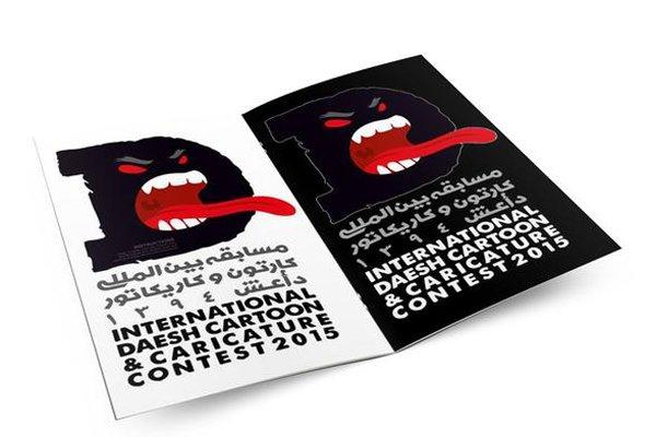 اروپاییها با برگزاری نمایشگاه کاریکاتور داعش مخالفت کردند