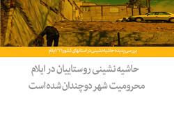 بررسی پدیده حاشیه نشینی در استانهای کشور-۶۶ /ایلام