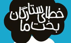 """اقبال ايراني على الرواية الامريكية""""الخطأ في أقدارنا"""" لجون غرين"""