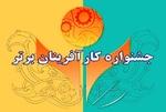 جشنواره کارآفرینان برتر در اردبیل برگزار میشود