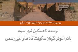 بررسی پدیده حاشیه نشینی در استانهای کشور-۶۹ /مرکزی