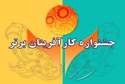 ثبت نام جشنواره کارآفرینان برتر تا ۲۰ مردادتمدید شد