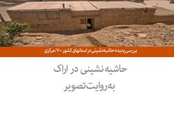 بررسی پدیده حاشیه نشینی در استانهای کشور-۷۰ /مرکزی