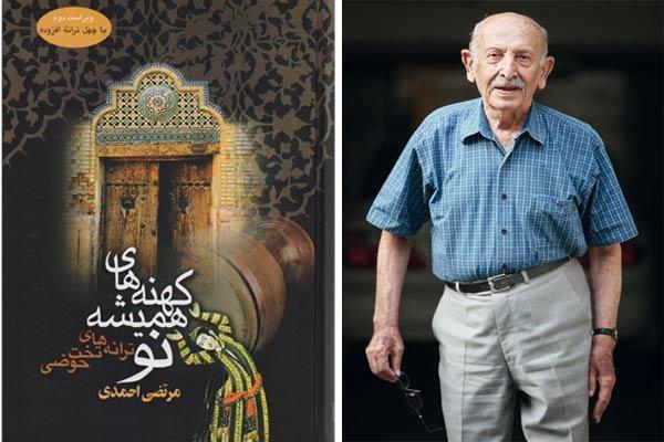 ویراست دوم کتاب مرتضی احمدی منتشر شد