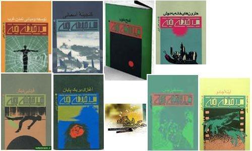 کتب شهید آوینی