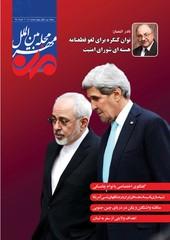 مجله بین الملل 4