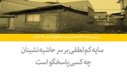 بررسی پدیده حاشیه نشینی در استانهای کشور-۷۴/گیلان