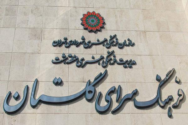 برگزاری جشنواره فیلم کوتاه و مسابقه عکاسی در فرهنگسرای گلستان