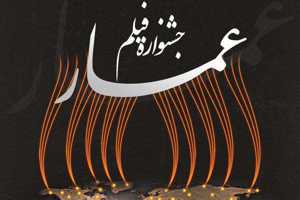 Ammar filmfest receives over 450 foreign works