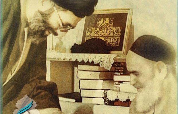 هدیه امام خمینی رهبر انقلاب خامنه ای