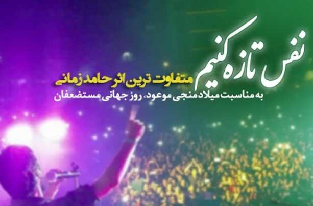 انتشار تک آهنگ حامد زمانی با موضوع امام زمان(عج)/ نفس تازه کنیم