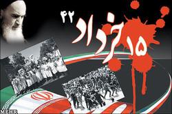 ریشه حادثه ۱۵ خرداد/ نهضت امام خمینی(ره) ادامه نهضت حسینی(ع) بود