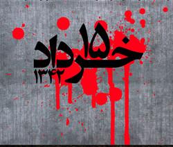 Bloody uprising of Khordad 15th