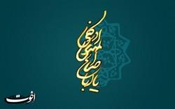 فلم/ امام مہدی (عج) کے بارے میں ایرانی اہلسنت کا ںظریہ