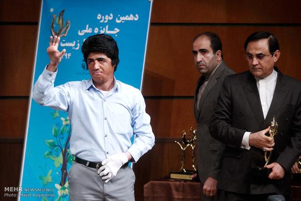 Ulusal Çevreyi Koruma Ödül Töreni