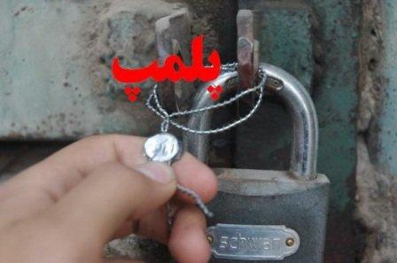 کارگاه های ساختمانی غیرایمن در مازندران پلمپ شدند