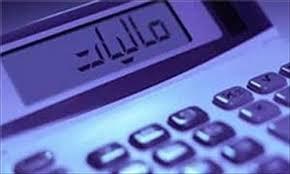 معرفی متواریان مالیاتی/ ۵۰۳ نفر مالیات ۵۰ میلیونی میدهند