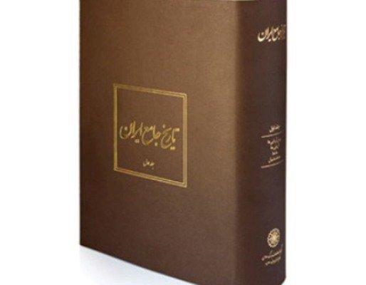 معرفی اجمالی مجموعه «تاریخ جامع ایران»