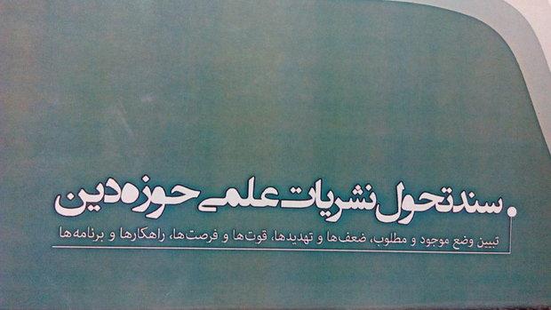 سند تحول نشریات علمی حوزه دین