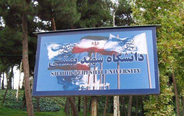 مسئول نهادنمایندگی مقام معظم رهبری در دانشگاه شهیدبهشتی منصوب شد