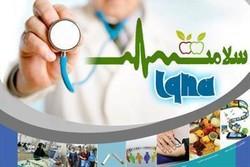 طرح تحول سلامت