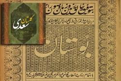 موید شیرازی خواستار تصحیح متون تاریخی شد
