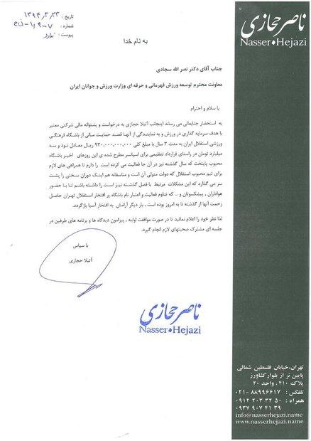 نامه حجازی