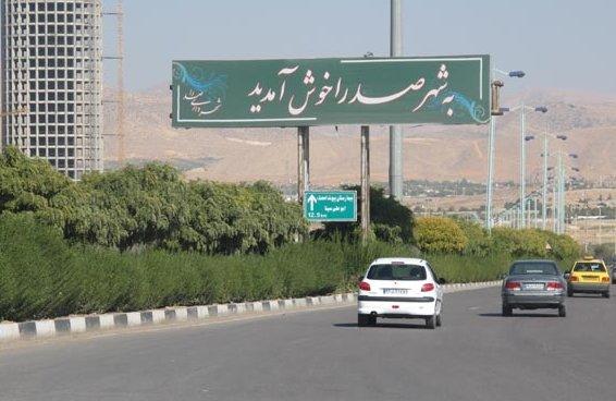 دادستان شیراز به مشکل فاضلاب صدرا ورود کرد/ خطر شیوع مالاریا