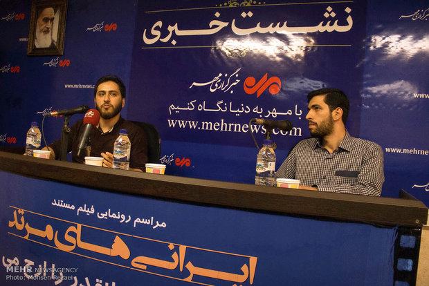 عرض فيلم وثائقي ايراني حول جرائم داعش في العراق