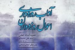 تجدید چاپ کتاب «آداب روزهداری، احوال روزهداران» از بیانات رهبری
