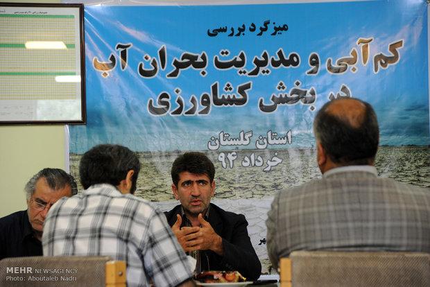 میزگرد بحران آب در استان گلستان