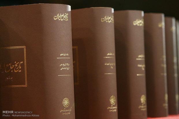 مراسم رونمایی کتاب تاریخ جامع ایران