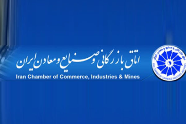 No joint Iran, US chamber of commerce commissioned