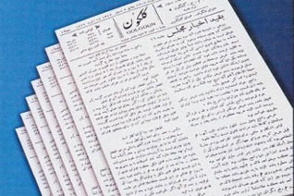 ۵۴ شماره از روزنامه «گلگون» در قالب یک کتاب منتشر شد