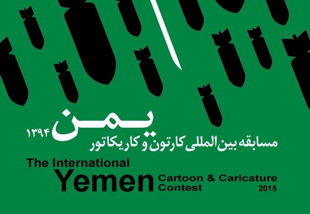 Winners of Yemen Intl.  Cartoon Contest announced