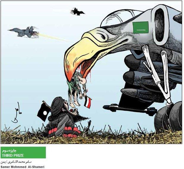 Yemen Intl. Cartoon Contest